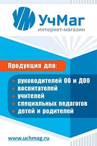 УчМаг - специализированный интернет-магазин учебно-методической литературы. Издательство УЧИТЕЛЬ.