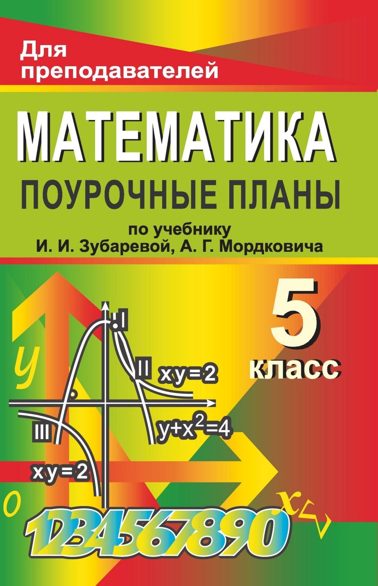 Рабочая программа по математике 5 класс мордкович по фгос