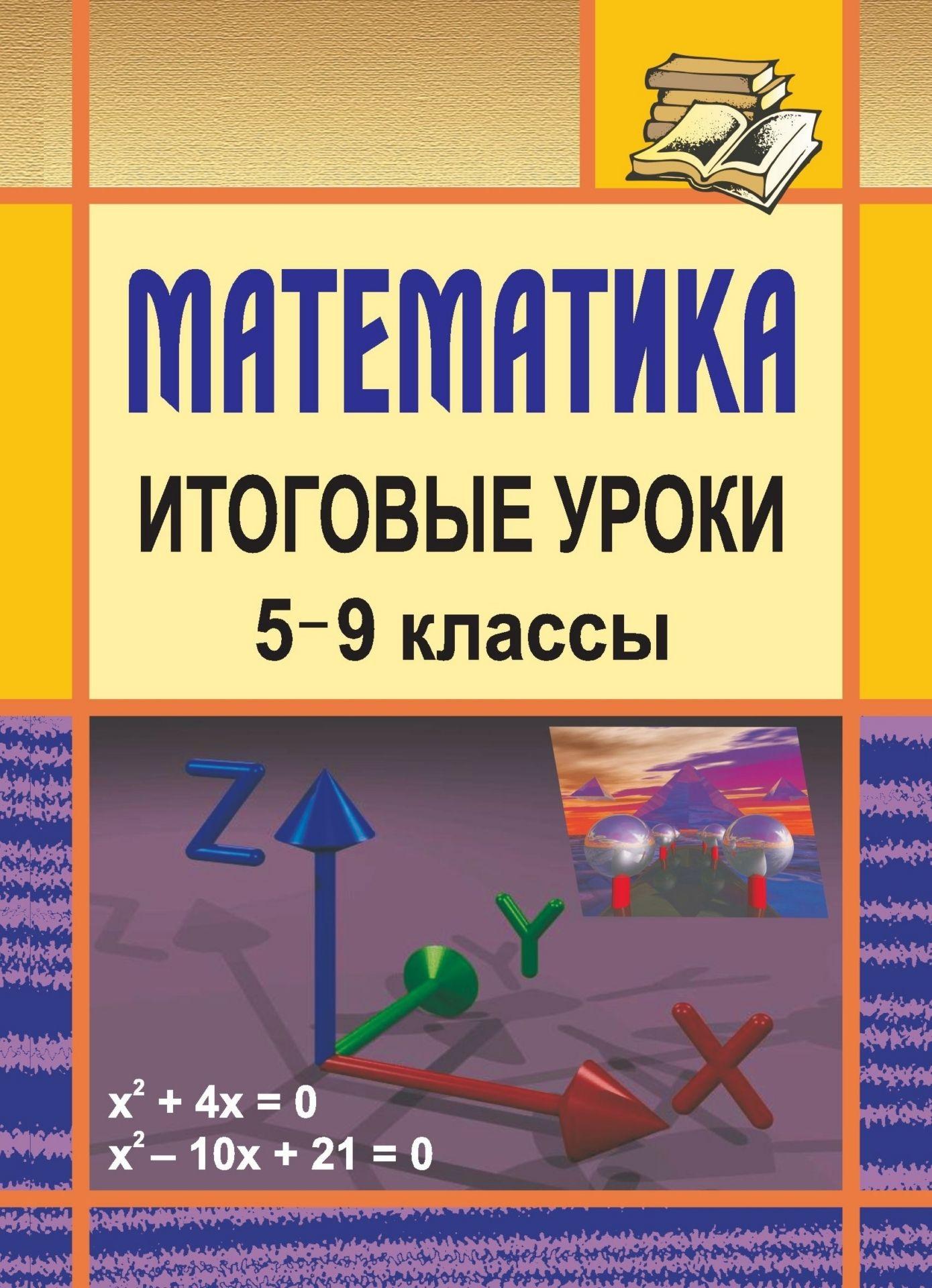 Математика. Итоговые уроки. 5-9 классыПредметы<br>В пособии представлены итоговые уроки по математике (урок-деловая игра, интегрированные уроки-зачеты) в 5-9 классах по отдельным темам: Натуральные числа, Обыкновенные дроби и др. Материалы пособия могут быть использованы в работе с любым действующим ...<br><br>Авторы: Бощенко О. В.<br>Год: 2008<br>Серия: В помощь преподавателю<br>ISBN: 978-5-7057-1581-7<br>Высота: 195<br>Ширина: 140<br>Толщина: 3