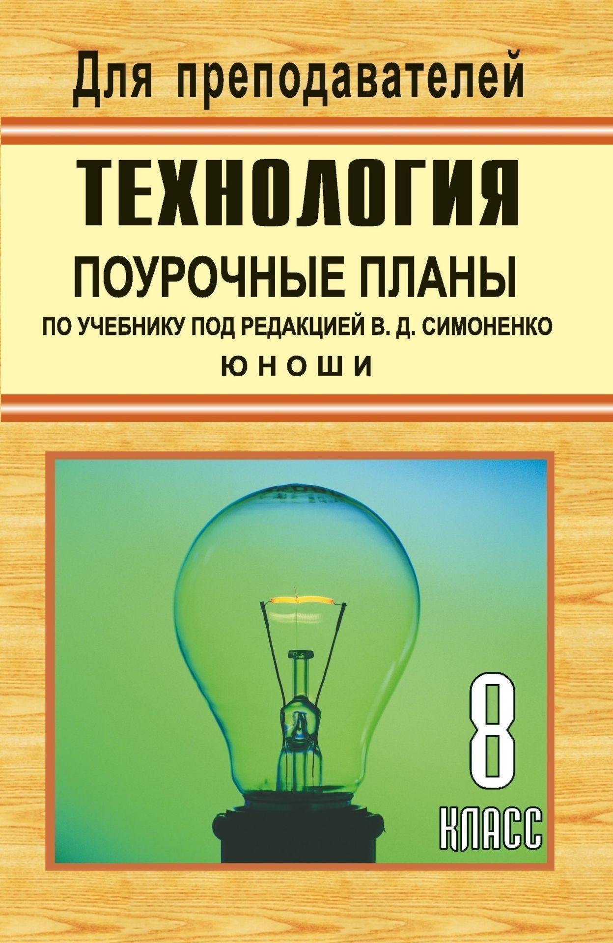 Технология. 8 кл. (юноши). Поурочные планы по уч. под ред. В. Д. СимоненкоПредметы<br>В данном пособии дается тематическое и поурочное планирование по технологии в 8 классе по учебнику под редакцией В. Д. Симоненко (юноши). Планы уроков составлены в соответствии с главной задачей курса: сформировать знания, а на их основе практические умен...<br><br>Авторы: Засядько Ю. П.<br>Год: 2007<br>Серия: Для преподавателей<br>ISBN: 5-7057-0739-8<br>Высота: 213<br>Ширина: 138<br>Толщина: 6