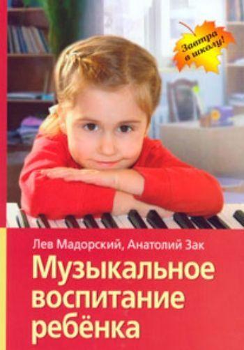 Музыкальное воспитание ребёнкаВоспитательная литература<br>Эта книга о том, что и как нужно делать, чтобы ваши дети полюбили музыку, чтобы одно из самых прекрасных искусств вошло в их жизнь. Авторы, профессор музыкальной академии им. Гнесиных А. Зак и преподаватель музыкальной школы Л. Мадорский уверены, что музы...<br><br>Авторы: Мадорский Л.Р.<br>Год: 2011<br>ISBN: 978-5-8112-4061-6<br>Высота: 235<br>Ширина: 135<br>Толщина: 9