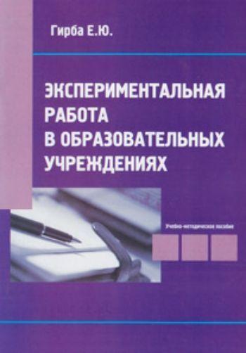 Экспериментальная работа  в ОУДиректору школы<br>Учебно-методическое пособие посвящено таким понятиям, как новшество, инновация, эксперимент. Даются рекомендации по оформлению и описанию экспериментальной деятельности в общеобразовательных учреждениях. Содержание пособия построено циклично: основн...<br><br>Авторы: Гирба Е.Ю.<br>Год: 2011<br>ISBN: 978-5-98594-323-8<br>Высота: 210<br>Ширина: 145<br>Толщина: 5