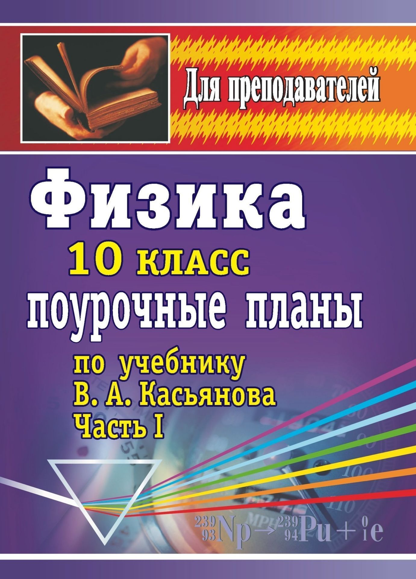 Физика. 10 класс: поурочные планы по учебнику В. А. Касьянова (профильный уровень). Часть IПредметы<br>В пособии представлены рабочая программа, тематическое планирование, поурочные разработки по физике для 10 класса (профильный уровень), составленные по учебнику В. А. Касьянова (М.: Дрофа, 2006). Цель предлагаемого материала - оказать методическую помощь ...<br><br>Авторы: Оськина В. Т.<br>Год: 2008<br>Серия: Для преподавателей<br>ISBN: 978-5-7057-1447-6<br>Высота: 195<br>Ширина: 140<br>Толщина: 8