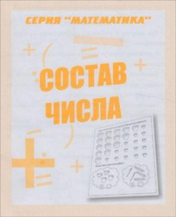 Математика\Состав числаПрописи и рабочие тетради. Обучение счету, письму, чтению<br>Как вызвать у ребенка - дошкольника интерес к математике?В этом вам помогут книжки нашей математической серии.Выполняя задания, ребенок усвоит знания о составе числа из единиц, научится самостоятельно составлять числа из разных чисел.Если малыш затрудняет...<br><br>Год: 2011<br>Высота: 205<br>Ширина: 170<br>Толщина: 2