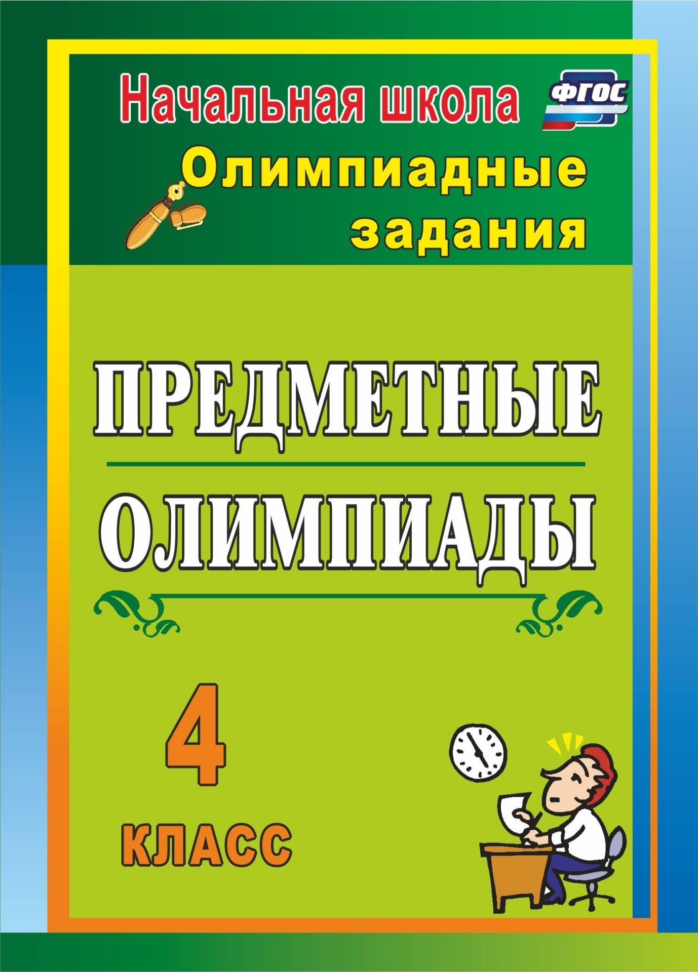 Предметные олимпиады. 4 классПредметы<br>В пособии представлены олимпиадные задани по русскому зыку, литературному чтени, математике, окружащему миру дл учащихс 4 класса.Примен предлагаемый материал дифференцированно, творчески, учитель сможет систематически и рационально осуществлть по...<br><br>Авторы: Лободина Н. В.<br>Год: 2017<br>Сери: Начальна школа<br>ISBN: 978-5-7057-1971-6, 978-5-7057-2458-1<br>Высота: 195<br>Ширина: 140<br>Толщина: 7<br>Переплёт: мгка, склейка