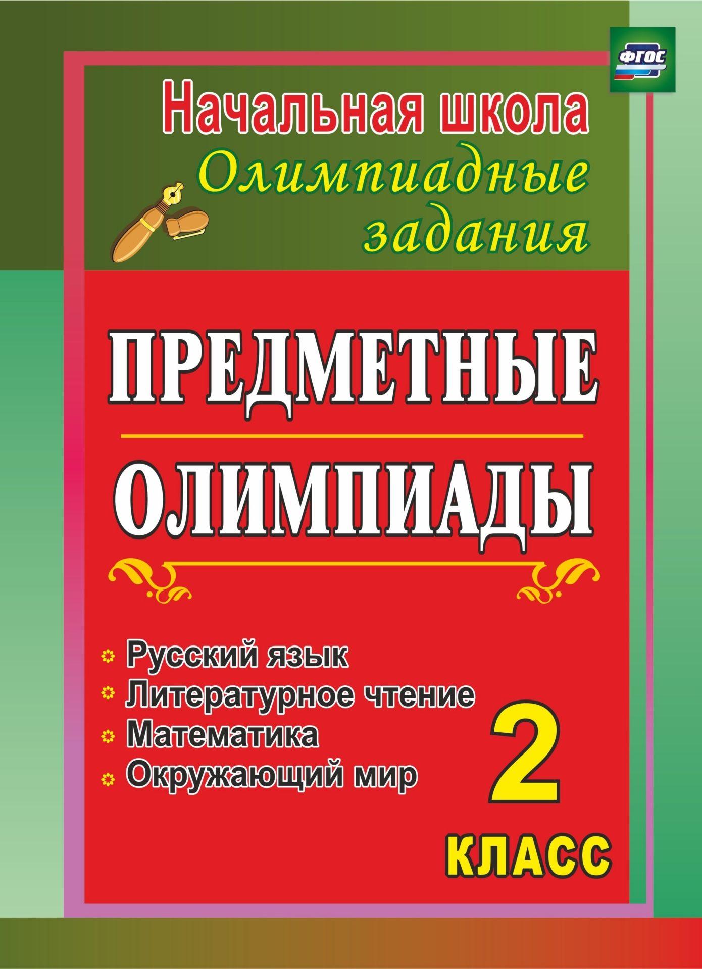 Предметные олимпиады. 2 класс. Русский язык, математика, литературное чтение, окружающий мирПредметы<br>Представленные в пособии олимпиадные задания по русскому языку, математике, ли-тературному чтению, окружающему миру с ответами для учащихся 2 класса помогут педагогу научить младших школьников использовать общеучебные, логические и познавательные универса...<br><br>Авторы: Григоренко А. А.<br>Год: 2017<br>Серия: Начальная школа<br>ISBN: 978-5-7057-3823-6<br>Высота: 285<br>Ширина: 203<br>Толщина: 1<br>Переплёт: мягкая, скрепка