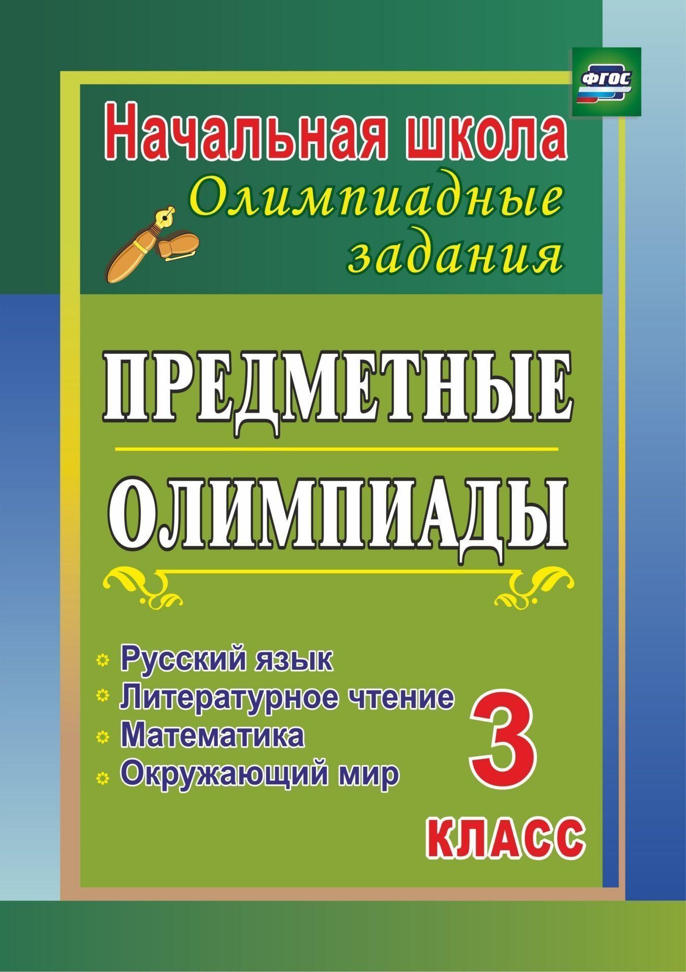 Предметные олимпиады. 3 класс. Русский язык, математика, литературное чтение, окружающий мирПредметы<br>Представленные в пособии олимпиадные задания по русскому языку, математике, литературному чтению, окружающему миру с ответами для учащихся 3 класса помогут педагогунаучить младших школьников использовать общеучебные, логические и познавательные универсаль...<br><br>Авторы: Бауэр И. Е.<br>Год: 2018<br>Серия: Начальная школа<br>ISBN: 978-5-7057-3824-3<br>Высота: 285<br>Ширина: 203<br>Толщина: 2<br>Переплёт: мягкая, скрепка