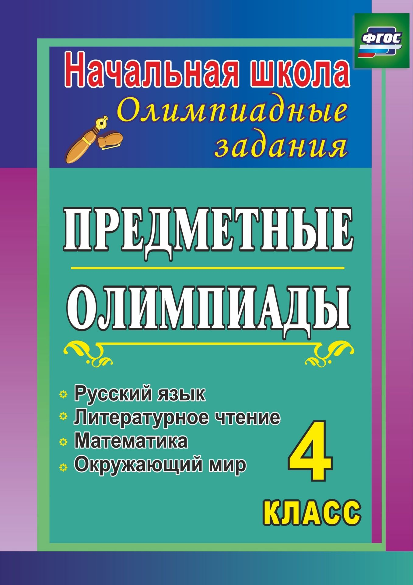 Предметные олимпиады. 4 класс. Русский язык, математика, литературное чтение, окружающий мирПредметы<br>Представленные в пособии олимпиадные задания по русскому языку, математике, литературному чтению, окружающему миру с ответами для учащихся 4 класса помогут педагогу научить младших школьников использовать общеучебные, логические и познавательные универсал...<br><br>Авторы: др., Сверчкова Г. И.<br>Год: 2017<br>Серия: Начальная школа<br>ISBN: 978-5-7057-3832-8<br>Высота: 285<br>Ширина: 203<br>Толщина: 1<br>Переплёт: мягкая, скрепка
