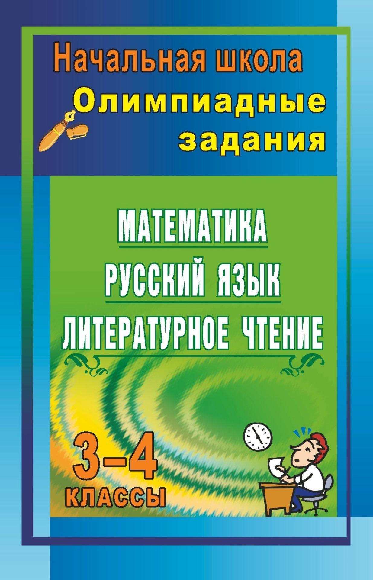 Олимпиадные задания: математика, русский язык, литературное чтение. 3-4 классыПредметы<br>В данном пособии представлены олимпиадные задания для учащихся 3-4 классов и ответы к ним. Используя предлагаемый материал творчески, учитель может постоянно во время уроков и на внеклассных занятиях поддерживать интерес младших школьников к изучаемым пре...<br><br>Авторы: Чаус Е. А.<br>Год: 2009<br>Серия: Начальная школа<br>ISBN: 978-5-7057-1281-6<br>Высота: 213<br>Ширина: 138<br>Толщина: 5