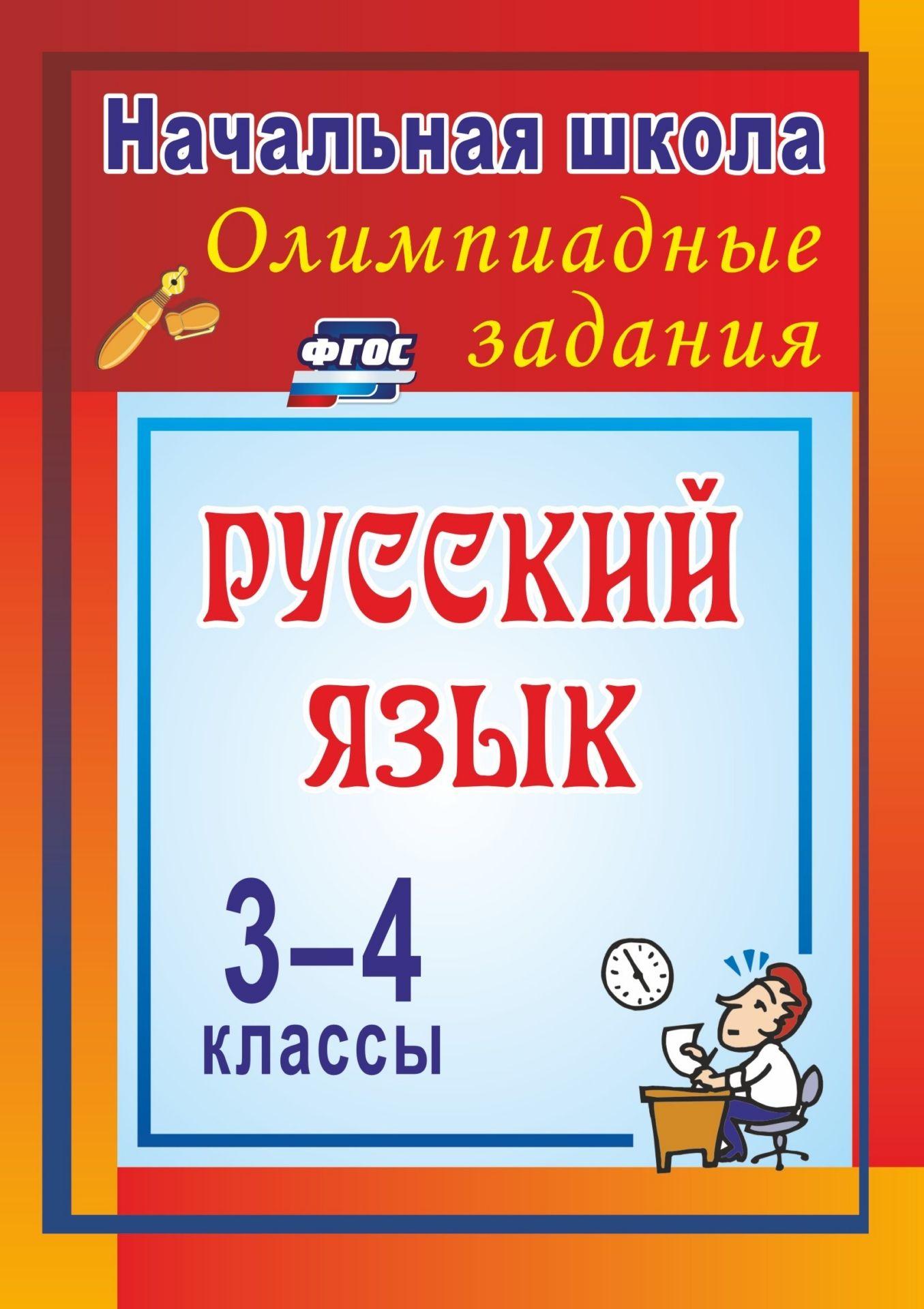 Олимпиадные задания по русскому языку. 3-4 классы: Олимпиадные заданияПредметы<br>Представленные в пособии олимпиадные задания по русскому языку для учащихся 3-4 классов с инструкцией для учителя по проверке и оценке заданий помогут младшим школьникам овладеть главным умением - учиться, использовать общеучебные, логические и познавател...<br><br>Авторы: Дьячкова Г. Т.<br>Год: 2017<br>Серия: Начальная школа<br>ISBN: 978-5-7057-0826-0, 978-5-7057-4700-9<br>Высота: 195<br>Ширина: 140<br>Толщина: 4<br>Переплёт: мягкая, скрепка