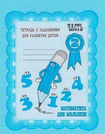 Математика для малышей\ч.2Прописи и рабочие тетради. Обучение счету, письму, чтению<br>Перед вами вторая часть тетради по математике для детей младшего дошкольного возраста. Занимаясь по ней, малыши познакомятся с цифрами от 1 до 10, количественным и порядковым значением чисел, научатся соотносить цифру с количеством предметов, а также разо...<br><br>Год: 2017<br>Высота: 205<br>Ширина: 170<br>Толщина: 2