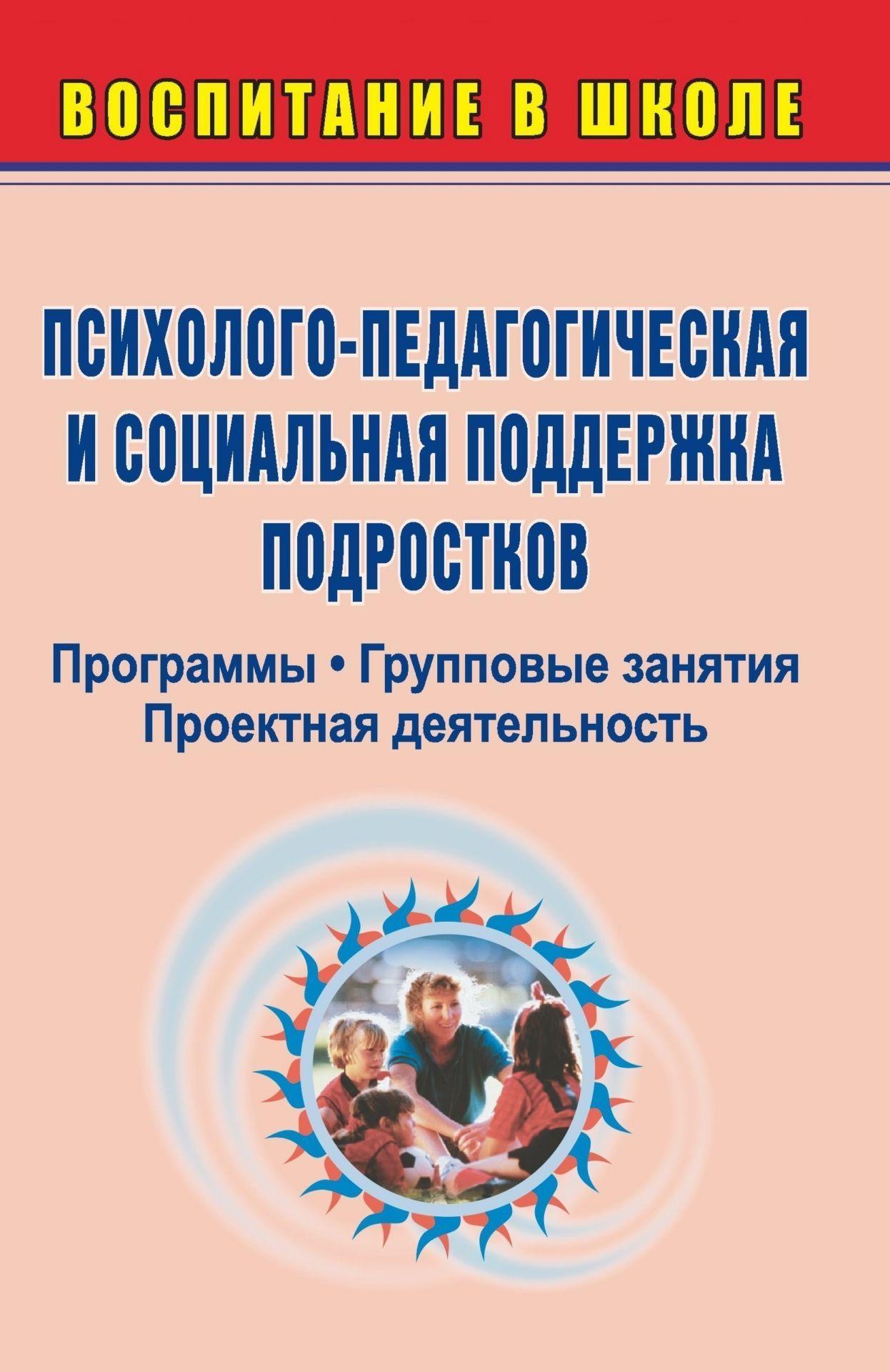 Психолого-педагогическая и социальная поддержка подростков: программы, групповые занятия, проектная деятельностьВоспитание в школе<br>Профилактика отклоняющегося поведения у подростков (в том числе конфликтов в многонациональной среде, зависимости от компьютера) предполагает систему общих и специальных мероприятий.В пособии представлены программы психолого-педагогической и социальной  п...<br><br>Авторы: Пырочкина С. А., Погорелова О. П.<br>Год: 2008<br>Серия: Воспитание в школе<br>ISBN: 978-5-7057-1541-1<br>Высота: 213<br>Ширина: 138<br>Толщина: 5