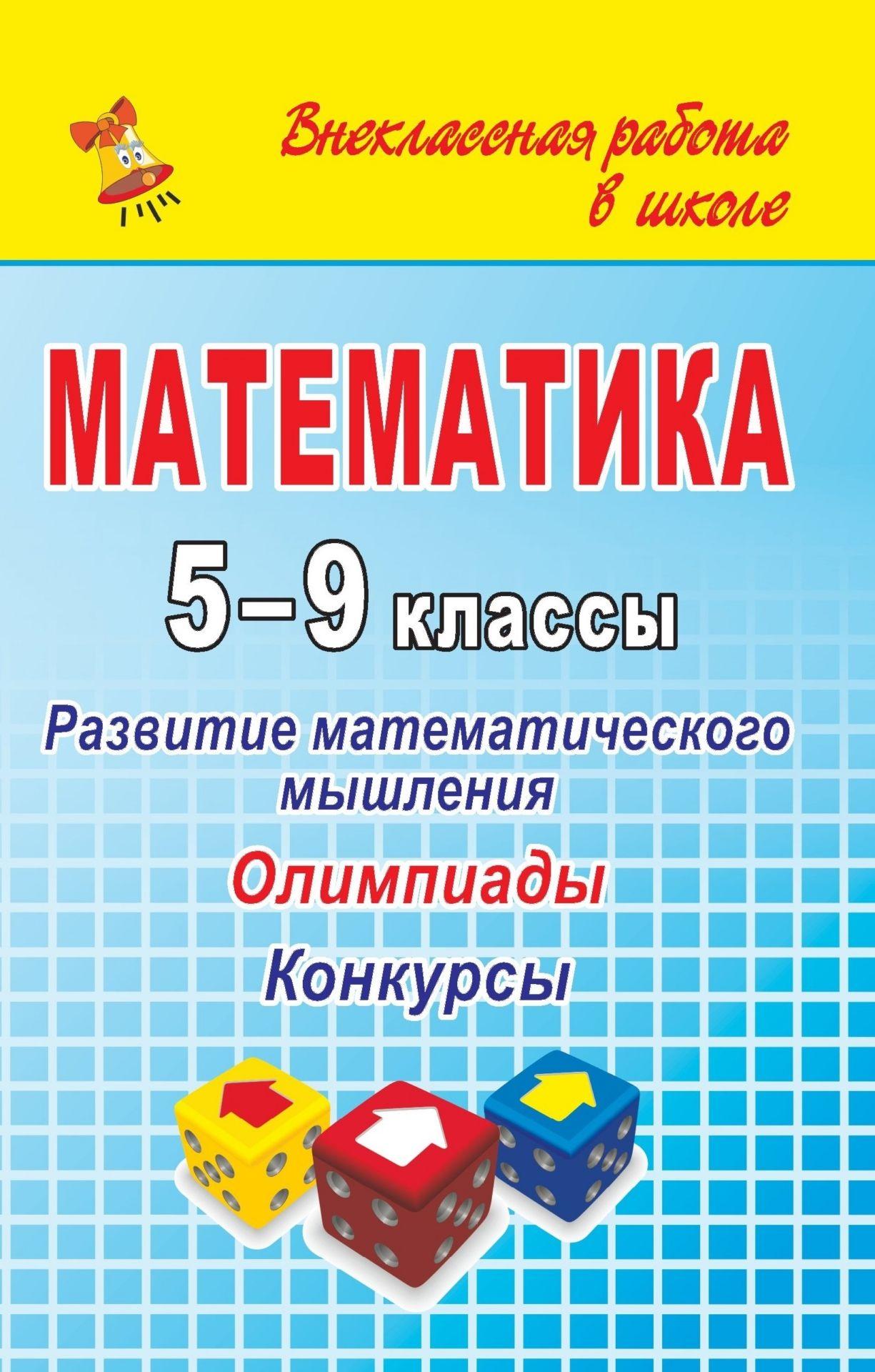 Математика. 5-9 классы. Развитие математического мышления: олимпиады, конкурсыПредметы<br>Предложенные в пособии технологии по организации и проведению различных форм внеурочной деятельности в рамках учебной дисциплины Математика: математический бой, интеллектуальный марафон, олимпиады, кружковые и клубные занятия - содержат большой набор не...<br><br>Авторы: Фотина И. В.<br>Год: 2017<br>Серия: ФГОС. Внеурочная деятельность<br>ISBN: 978-5-7057-2305-8, 978-5-7057-4818-1<br>Высота: 210<br>Ширина: 140<br>Толщина: 9<br>Переплёт: мягкая, склейка