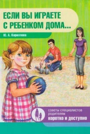Если вы играете с ребенком дома...Воспитательная литература<br>В данной книге представлены подвижные игры для родителей с детьми от 3 до 7 лет. Разнообразные игры средней и малой подвижности, с предметами и без, речевые игры, игры-забавы и другое способствуют: удовлетворению потребности ребенка в движении; развитию и...<br><br>Авторы: Кириллова Ю.А.<br>Год: 2011<br>ISBN: 978-5-89814-701-3<br>Высота: 205<br>Ширина: 140<br>Толщина: 5