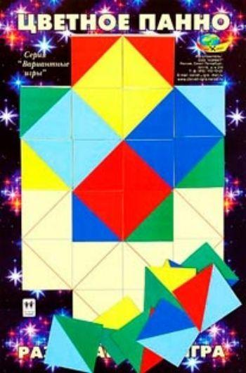 Цветное панноКонструкторы<br>Игра состоит из 20 цветных парных двухцветных карточек-квадратов и игрового поля. Играют от 1-го до 4-х человек. С помощью карточек-квадратов на игровом поле нужно выложить 7 больших квадратов пяти цветов. Развивает пространственное воображение, умение оц...<br><br>Год: 2012<br>Высота: 300<br>Ширина: 210<br>Толщина: 3