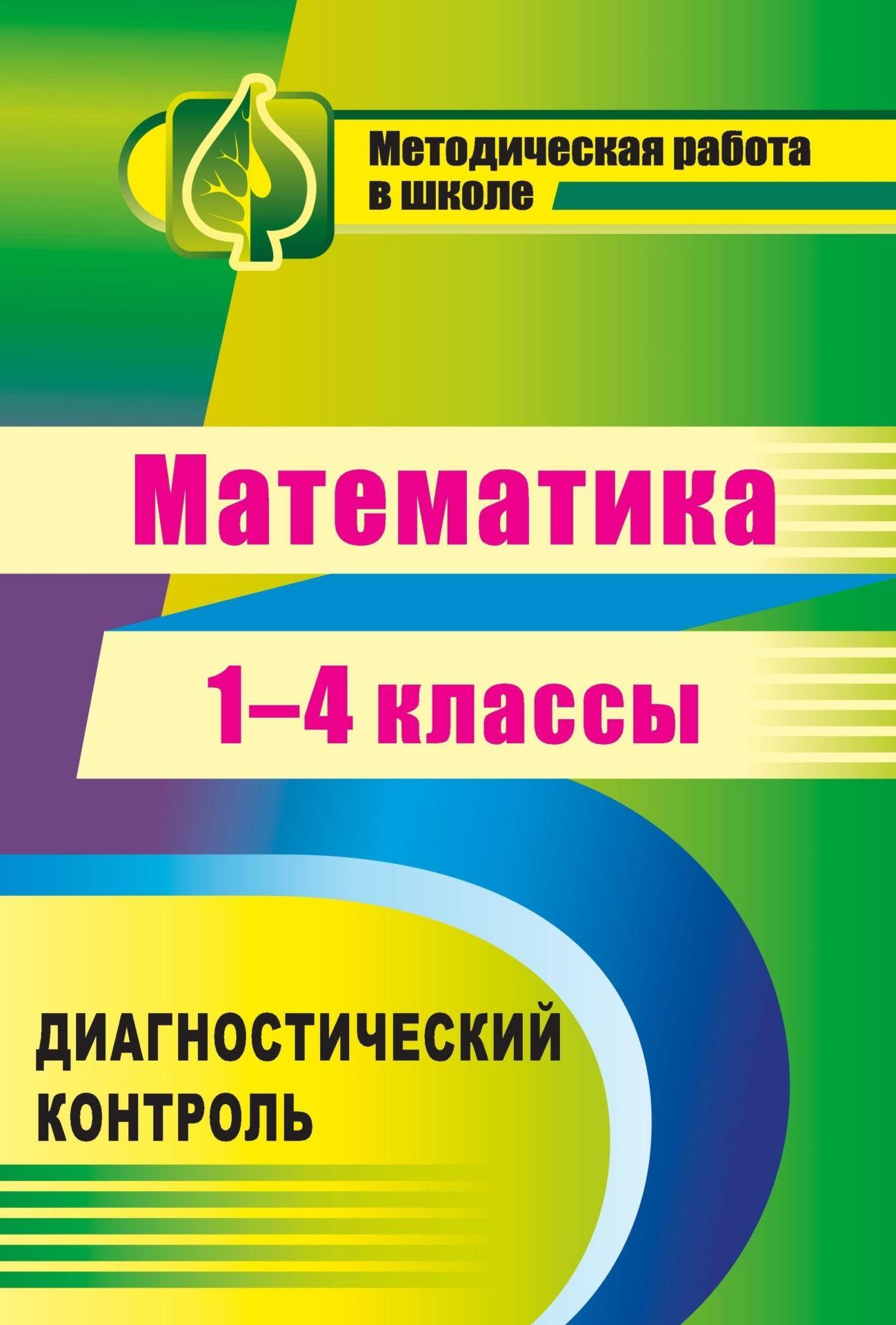 Математика. 1-4 классы: диагностический контрольПредметы<br>В пособии представлены контрольно-измерительные материалы для проведения диагностического контроля по математике с 1 по 4 классы в виде тестов, которые составлены в соответствии с образовательными стандартами и охватывают учебный материал курса математики...<br><br>Авторы: др., Канчурина Р. Г.<br>Год: 2011<br>Серия: Методическая работа в школе<br>ISBN: 978-5-7057-2463-5<br>Высота: 280<br>Ширина: 201<br>Толщина: 4<br>Переплёт: мягкая, скрепка