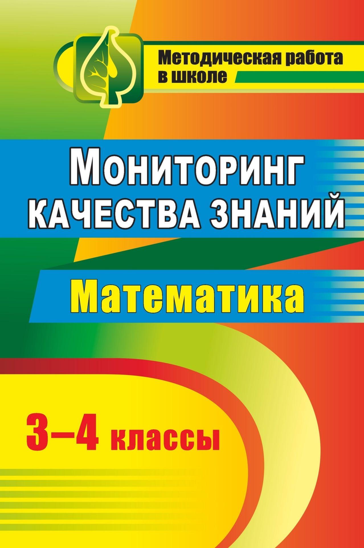 Мониторинг качества знаний. Математика. 3-4 классыПредметы<br>Данное пособие содержит материалы для проведения мониторинга по математике в начальной школе (3-4 классы), целью которого является постоянное наблюдение за формированием математических знаний, умений и выявление их соответствия требованиям образовательног...<br><br>Авторы: др., Канчурина Р. Г.<br>Год: 2011<br>Серия: Методическая работа в школе<br>ISBN: 978-5-7057-2382-9<br>Высота: 285<br>Ширина: 197<br>Толщина: 3<br>Переплёт: мягкая, скрепка