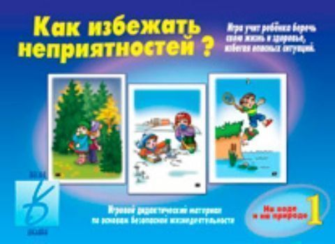 Игра Как избежать неприятностей - 1Настольные игры<br>Игровой дидактический материал Как избежать неприятностей? знакомит детей 5-9 лет с опасными ситуациями, которые могут встретиться им дома, во дворе, на улице, в лесу и на дороге и учит избегать этих ситуаций.Игра обращает внимание детей на то, что надо...<br><br>Год: 2016<br>Высота: 205<br>Ширина: 280<br>Толщина: 4