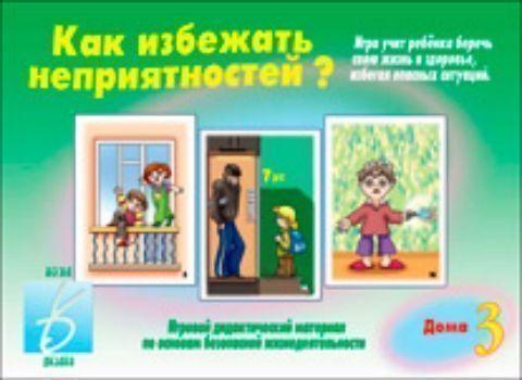 Игра Как избежать неприятностей - 3Настольные игры<br>Игровой дидактический материал Как избежать неприятностей? знакомит детей 5-9 лет с опасными ситуациями, которые могут встретиться им дома, во дворе, на улице, в лесу и на дороге и учит избегать этих ситуаций.Игра обращает внимание детей на то, что надо...<br><br>Год: 2016<br>Высота: 205<br>Ширина: 280<br>Толщина: 4