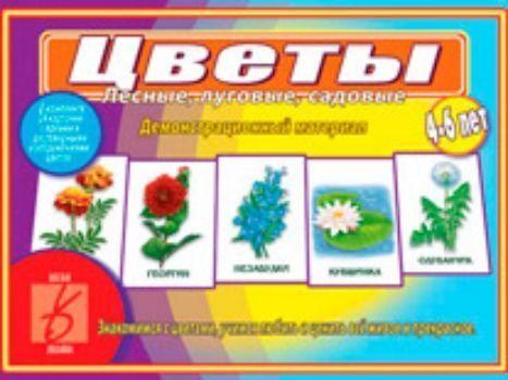 Игра Цветы. Лесные, луговые, садовыеИгровая деятельность в ДОО<br>Предлагаем вам демонстрационный материал, с помощью которого можно познакомить детей с цветами, научить любить и ценить всё живое и прекрасное.В комплекте 24 карточки с яркими и достоверными изображениями цветов.<br><br>Год: 2016<br>Высота: 205<br>Ширина: 280<br>Толщина: 4