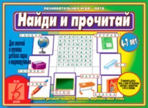 Игра Найди и прочитайЛото<br>Перед вами игра для детей старшего дошкольного возраста, которая поможет малышам развить зрительное восприятие, произвольное внимание, закрепить навыки чтения.<br><br>Год: 2015<br>Высота: 205<br>Ширина: 280<br>Толщина: 4