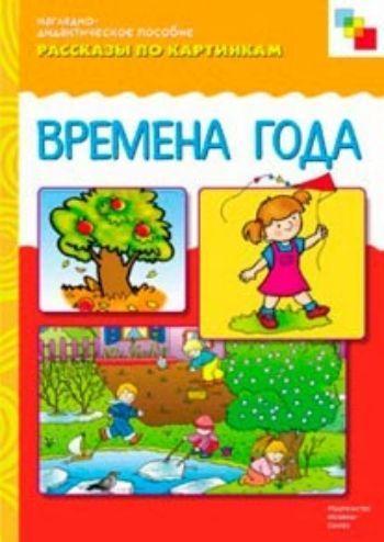 Рассказы по картинкам\Времена годаВоспитателю ДОО<br>Знакомство с временами года в их взаимосвязи очень важно для общего развития ребенка. Рассказывая по картинкам о том, что происходит в природе зимой, весной, летом и осенью, и какие события в жизни людей связаны с этими периодами, малыш научится быть набл...<br><br>Год: 2017<br>ISBN: 978-5-86775-287-3<br>Высота: 295<br>Ширина: 215<br>Толщина: 4