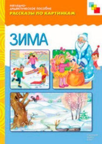 Рассказы по картинкам\ЗимаВоспитателю ДОО<br>Разглядывая картинки, посвященные зиме, ребенок выявит ее характерные признаки, усвоит множество полезных сведений. Он узнает, что происходит в это время года с растениями и животными, какие зимние заботы появляются у взрослых, чем могут им помочь малыши...<br><br>Год: 2017<br>ISBN: 978-5-86775-137-1<br>Высота: 295<br>Ширина: 215<br>Толщина: 4