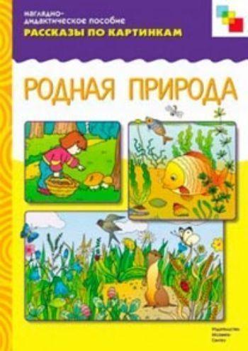 Рассказы по картинкам. Родная природаВоспитателю ДОО<br>Умение любоваться каплей росы на траве, охватывать восхищенным взором бесконечные пространства делает малыша творцом и исследователем. И чтобы мир природы раскрылся перед маленьким человечком, он должен научиться быть внимательным, заботливым. В этом ему ...<br><br>Год: 2017<br>ISBN: 978-5-86775-288-0<br>Высота: 295<br>Ширина: 210<br>Толщина: 4