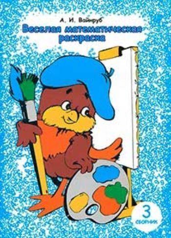 Веселая математическая раскраска. Сборник 3Начальная школа<br>Вы хотите, чтобы ваш ребенок овладел навыками сложения и вычитания в предела а также полюбил занятия математикой, чтобы успешно учиться в школе? В таком случае, серия сборников Веселая математическая раскраска для вас! Система раскрасок не только позвол...<br><br>Авторы: Вайнруб А.И.<br>Год: 2012<br>ISBN: 978-5-89814-782-2<br>Высота: 290<br>Ширина: 210<br>Толщина: 3