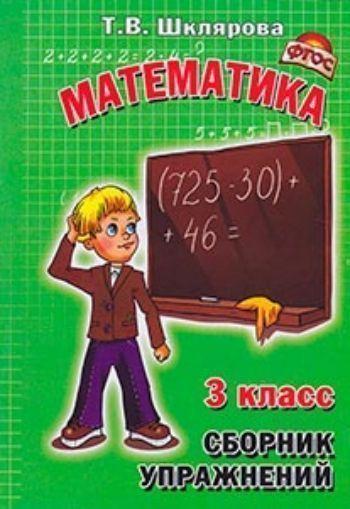 Математика. 3 класс. Сборник упражненийПредметы<br>Цель учебного комплекта, в который входит этот сборник - дать учителям и родителям разнообразный материал для отработки всех типов задач, примеров, уравнений и преобра-зований.В комплект также входят четыре вида самостоятельных работ: Реши задачу!, Поп...<br><br>Авторы: Шклярова Т. В.<br>Год: 2014<br>ISBN: 978-5-89769-415-0<br>Высота: 205<br>Ширина: 150<br>Толщина: 5
