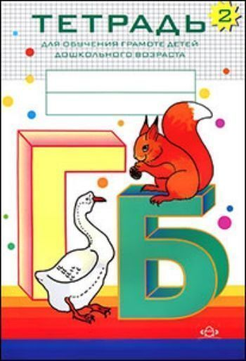 Тетрадь для обучения грамоте детей дошкольного возраста в 3-х частях. Часть 2Прописи и рабочие тетради. Обучение счету, письму, чтению<br>Тетрадь входит в комплект к книге Мой букварь и в методический комплект к Примерной программе коррекционно - развивающей работы в логопедической группе для детей с общим недоразвитием речи (с 3 до 7 лет) и может использоваться на начальном этапе обучен...<br><br>Авторы: Нищева Н.В.<br>Год: 2017<br>ISBN: 978-5-89814-818-8<br>Высота: 205<br>Ширина: 140<br>Толщина: 3