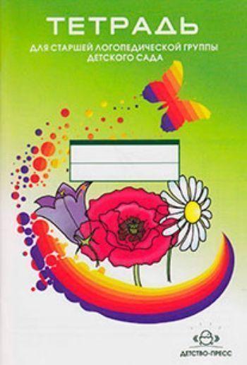 Тетрадь для старшей логопедической группы детского садаЛогопедам<br>Тетрадь входит в методический комплект к Примерной программе коррекционно - развивающей работы в логопедической группе для детей с ОНР (с 3 до 7 лет).Задания, представленные в тетради, помогут предотвратить нарушения чтения и письма. Для этого даются на...<br><br>Авторы: Нищева Н.В.<br>Год: 2017<br>ISBN: 978-5-89814-820-1<br>Высота: 205<br>Ширина: 140<br>Толщина: 2