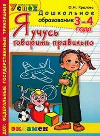 Я учусь говорить правильно. 3-4 годаОбучение и развитие<br>Комплект рабочих тетрадей Я учусь говорить правильно рассчитан на детей от 3 до 6 лет, занимающихся по программе Успех, а также по другим дошкольным программам.Основное назначение работы по тетради Я учусь говорить правильно - заключается в развитии...<br><br>Авторы: Крылова О.Н.<br>Год: 2013<br>ISBN: 978-5-377-05047-6<br>Высота: 290<br>Ширина: 210<br>Толщина: 3