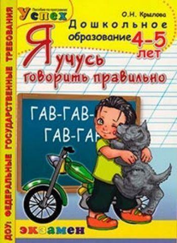 Я учусь говорить правильно. 4-5 летОбучение и развитие<br>Комплект рабочих тетрадей Я учусь говорить правильно рассчитан на детей от 3 до 6 лет, занимающихся по программе Успех, а также по другим дошкольным программам.Основное назначение работы по тетради Я учусь говорить правильно - заключается в развитии...<br><br>Авторы: Крылова О.Н.<br>Год: 2013<br>ISBN: 978-5-377-05048-3<br>Высота: 290<br>Ширина: 210<br>Толщина: 3