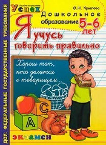 Я учусь говорить правильно. 5-6 летОбучение и развитие<br>Комплект рабочих тетрадей Я учусь говорить правильно рассчитан на детей от 3 до 6 лет, занимающихся по программе Успех, а также по другим дошкольным программам.Основное назначение работы по тетради Я учусь говорить правильно - заключается в развитии...<br><br>Авторы: Крылова О.Н.<br>Год: 2013<br>ISBN: 978-5-377-05049-0<br>Высота: 290<br>Ширина: 210<br>Толщина: 3