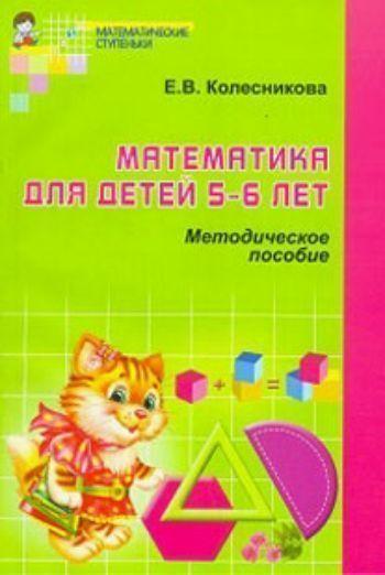 Математика для детей 5-6 летОбразовательное пространство ДОО<br>Пособие по формированию элементарных математических представлений - часть учебно-методического комплекта к программе Математические ступеньки. Является учебно-методическим пособием к рабочей тетради Я считаю до десяти`. Предназначено для работы с детьми...<br><br>Год: 2018<br>ISBN: 978-5-9949-0508-1<br>Высота: 210<br>Ширина: 140<br>Толщина: 5