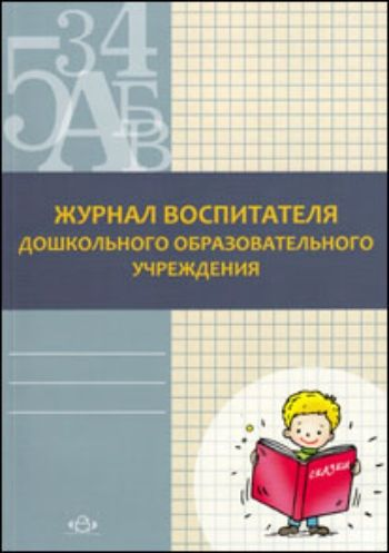 Журнал воспитателя дошкольного образовательного учрежденияВоспитателю ДОО<br>Практическое пособие для педагогов дошкольных образовательных учреждений. Пособие содержит материалы по всем основным направлениям организации учебно-воспитательной работы.<br><br>Год: 2012<br>ISBN: 978-5-89814-839-3<br>Высота: 290<br>Ширина: 205<br>Толщина: 6
