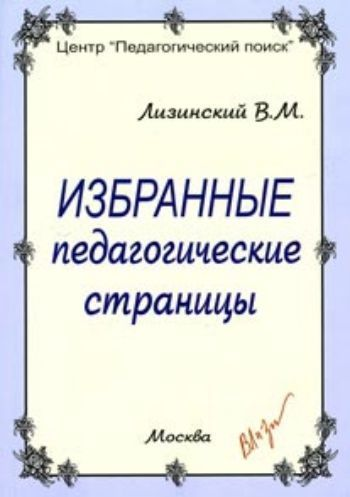 Избранные педагогические страницыМетодическая и инновационная работа в школе<br>Это интересная книга. В ней причудливо переплелись разные грани и страницы управления, педагогики, психологии. Написано живо и просто, предназначено для педагогов, интересно всем, кто любит школу и детей.<br><br>Авторы: Лизинский В.М.<br>Год: 2007<br>ISBN: 5-901030-91-5<br>Высота: 205<br>Ширина: 143<br>Толщина: 6