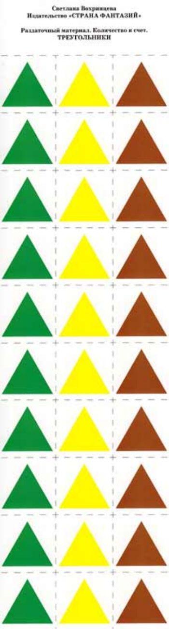 Раздаточный материал. Количество и счет ТреугольникиВоспитателю ДОО<br>Размер вырезанной карточки: 4х4 см.Материал: картон.<br><br>Авторы: Вохринцева С. В.<br>Год: 2012<br>Высота: 340<br>Ширина: 120<br>Толщина: 1