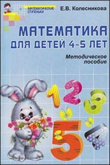 Математика для детей 4-5 лет. Учебно-методическое пособие к рабочей тетради Я считаю до 5Воспитателю ДОО<br>Пособие по формированию элементарных математических представлений - часть учебно-методического комплекта к программе Математические ступеньки. Является учебно-методическим пособием к рабочей тетради Я считаю до пяти. Предназначено для работы с детьми ...<br><br>Авторы: Колесникова Е.В.<br>Год: 2017<br>ISBN: 978-5-9949-0510-4<br>Высота: 210<br>Ширина: 140<br>Толщина: 4<br>Переплёт: мягкая, склейка