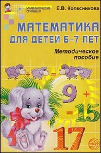 Математика для детей 6-7 лет\Метод.пособие к раб.тет.Воспитателю ДОО<br>Пособие по формированию элементарных математических представлений - часть учебно-методического комплекта к программе Математические ступеньки. Является учебно-методическим пособием к рабочей тетради Я считаю до двадцати. Предназначено для работы с дет...<br><br>Авторы: Колесникова Е.В.<br>Год: 2018<br>ISBN: 978-5-9949-0509-8<br>Высота: 210<br>Ширина: 140<br>Толщина: 5<br>Переплёт: мягкая, склейка