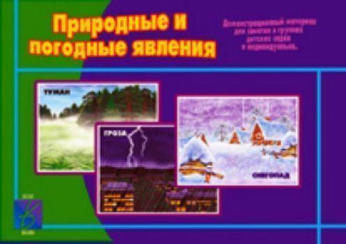 Демонстрационный материал. Природные и погодные явленияВоспитателю ДОО<br>Перед вами демонстрационный материал, знакомящий с погодными явлениями. Он помогает малышам лучше понять окружающий мир.<br><br>Год: 2016<br>Высота: 280<br>Ширина: 205<br>Толщина: 5