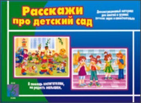 Демонстрационный материал. Раскажи про детский садВоспитателю ДОО<br>Демонстрационный материал для занятий в группах и самостоятельно. Эти карточки для обсуждения детсадовской жизни, возможно, помогут легче адаптироваться детям и их родителям к детскому саду.<br><br>Год: 2016<br>Высота: 280<br>Ширина: 205<br>Толщина: 5