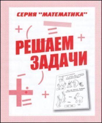 Рабочая тетрадь. Математика Решаем задачиПрописи и рабочие тетради. Обучение счету, письму, чтению<br>Как вызвать у ребенка - дошкольника интерес к математике?В этом вам помогут книжки нашей математической серии.Выполняя задания, ребенок сможет освоить действие вычитание, научится решать задачи на сложение и вычитание в пределах первого десятка.<br><br>Год: 2012<br>Высота: 205<br>Ширина: 170<br>Толщина: 3