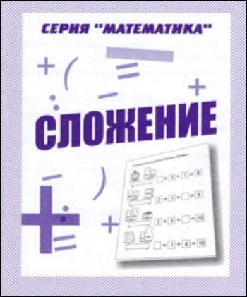 Рабочая тетрадь. Математика СложениеПрописи и рабочие тетради. Обучение счету, письму, чтению<br>Уважаемые взрослые!Как вызвать у ребенка - дошкольника интерес к математике?В этом вам помогут книжки нашей математической серии.Выполняя задания, ребенок сможет освоить действие вычитание, научится решать примеры и задачи со знаком плюс<br><br>Год: 2012<br>Высота: 205<br>Ширина: 170<br>Толщина: 3