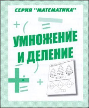 Рабочая тетрадь. Математика Умножение и делениеТетради. Обучение счету, письму, чтению<br>Как вызвать у ребенка - дошкольника интерес к математике?В этом вам помогут книжки нашей математической серии.Предложите ребенку выполнить задания, направленные на подготовку к овладению действиями умножения и деления.<br><br>Год: 2012<br>Высота: 205<br>Ширина: 170<br>Толщина: 3