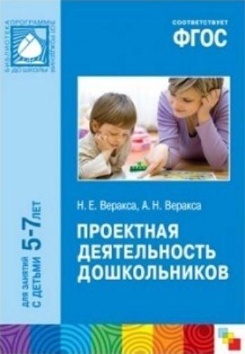 Проектная деятельность дошкольниковВоспитателю ДОО<br>В книге описывается методика работы с детьми дошкольного возраста по организации проектной деятельности. Данная форма взаимодействия ребенка и взрослого позволяет развивать познавательные способности, личность дошкольника, а также взаимоотношения со сверс...<br><br>Авторы: Веракса Н. Е., Веракса А.Н.<br>Год: 2016<br>ISBN: 978-5-86775-643-7<br>Высота: 235<br>Ширина: 165<br>Толщина: 6<br>Переплёт: мягкая, склейка