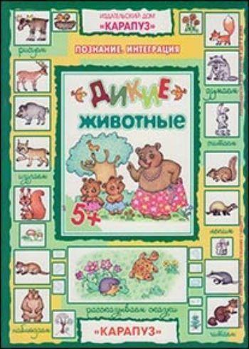 Дикие животные. Познание. ИнтеграцияЗанятия с детьми дошкольного возраста<br>Мы предлагаем вам книжку интеграционного характера, когда все задания объединены одной темой, обозначенной в названии. Благодаря этому мы постараемся помочь вашему ребенку не только узнать многое о диких животных леса, но и развить внимание, память, мышле...<br><br>Год: 2013<br>ISBN: 978-5-9715-0546-4<br>Высота: 280<br>Ширина: 200<br>Толщина: 2