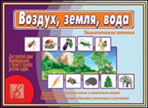 Дидактический материал. Воздух, земля, водаИгровая деятельность в ДОО<br>В данном пособии дети познакомятся со средой обитания растений и животных, получат знания по экологии, научатся понимать взаимосвязь различных объектов природы.Через задания, в которых вы будете использовать данные картинки, вы научите ребёнка обобщать, а...<br><br>Год: 2017<br>Высота: 205<br>Ширина: 280<br>Толщина: 5