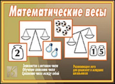 Дидактический материал. Математические весыИгровая деятельность в ДОО<br>Данное пособие научит сравнивать числа, повторить состав числа и математические действия.Через задания, в которых вы будете использовать данные картинки, вы научите ребёнка обобщать, анализировать и сравнивать. Красочные реалистичные иллюстрации привлекут...<br><br>Год: 2015<br>Высота: 205<br>Ширина: 280<br>Толщина: 5